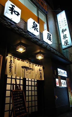 SeigoAkitsu03.jpg